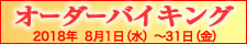 中国料理煌蘭イベント180421