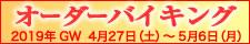 中国料理煌蘭横浜店オーダーバイキング2019