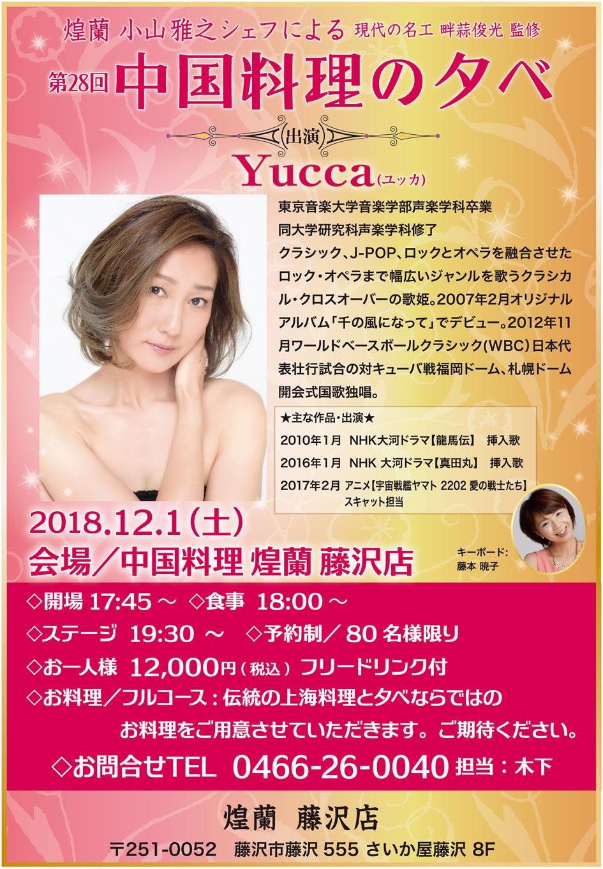 中国料理煌蘭藤沢店イベント181201