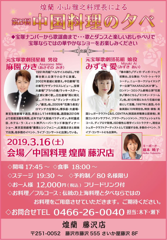 中国料理煌蘭藤沢店イベント190120