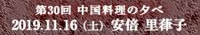 中国料理煌蘭藤沢店店内のご紹介