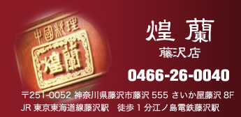 中国料理煌蘭藤沢店所在