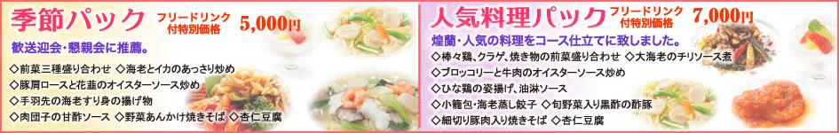 中国料理煌蘭藤沢店パックメニュー