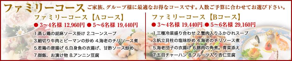中国料理煌蘭藤沢店ファミリーコース
