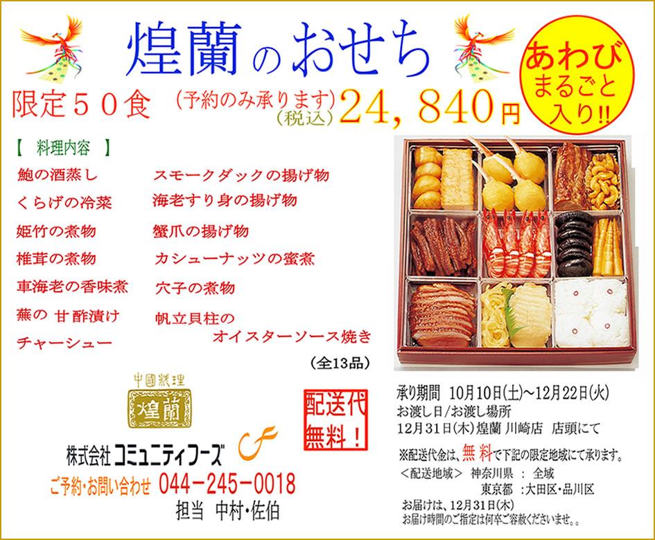 中国料理煌蘭川崎店おせち2021