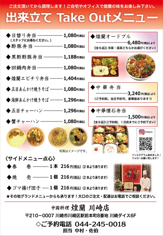 中国料理煌蘭川崎店出来立て弁当