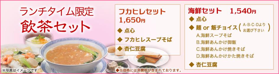 中国料理煌蘭川崎店飲茶