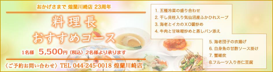 中国料理煌蘭川崎店料理長おすすめコース