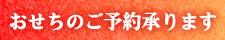 中国料理煌蘭川崎店おせち