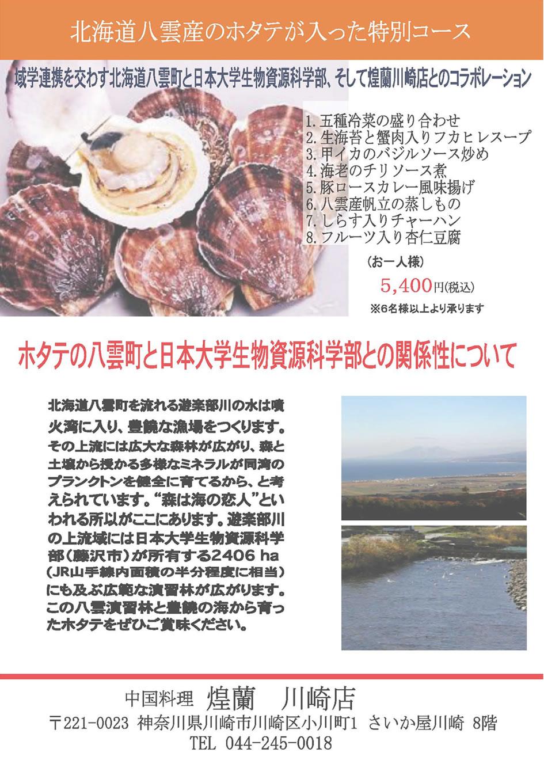 中国料理煌蘭川崎店八雲産ほたて特別コース