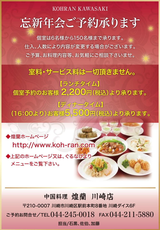 中国料理煌蘭川崎店忘年会