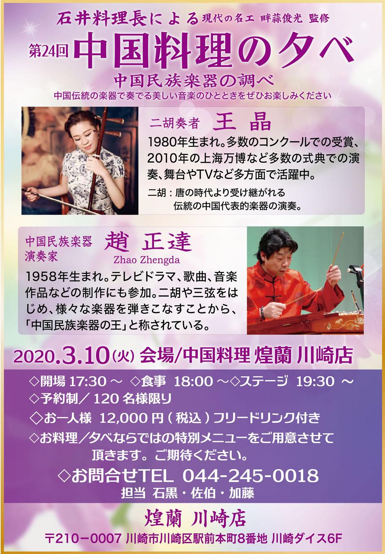 中国料理煌蘭川崎店イベント200310