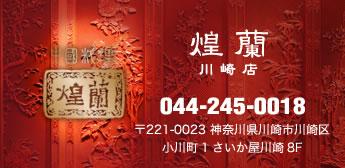 中国料理煌蘭川崎店所在