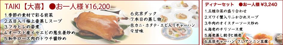 中国料理煌蘭丸の内大喜