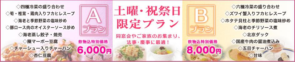 中国料理煌蘭丸の内店土曜日祭日限定プラン