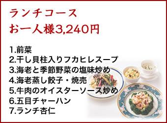 中国料理煌蘭丸の内店桜まつりランチコース