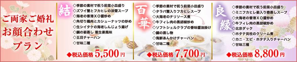 中国料理煌蘭丸の内店顔合わせプラン
