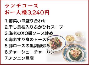 中国料理煌蘭丸の内店ランチコース