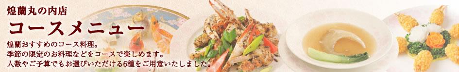中国料理煌蘭丸の内店コースメニュー