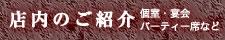 中国料理煌蘭丸の内店内のご紹介