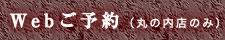 中国料理煌蘭丸の内店WEBご予約