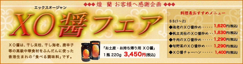 中国料理煌蘭横浜店XO醤フェア