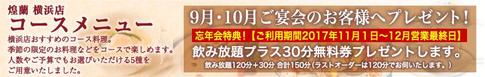 中国料理煌蘭横浜店コースメニュー