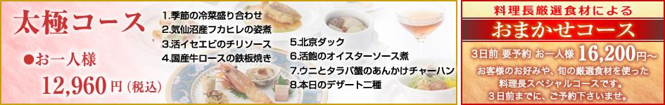 中国料理煌蘭横浜店太極コース