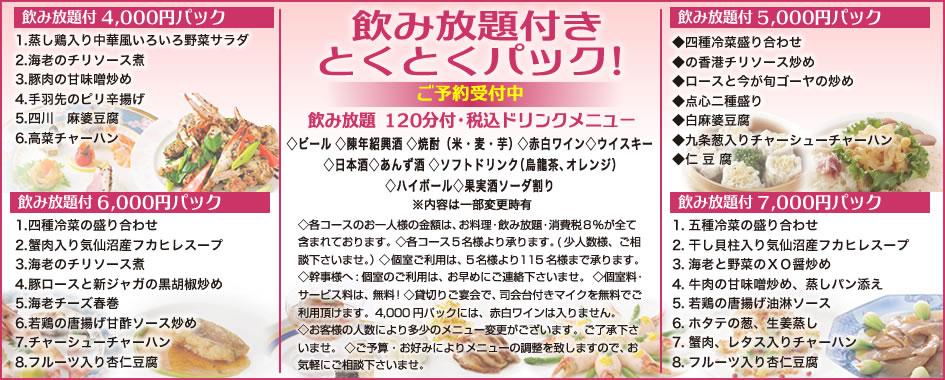 中国料理煌蘭横浜店とくとくパック