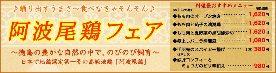 中国料理煌蘭横浜店阿波尾鶏フェア