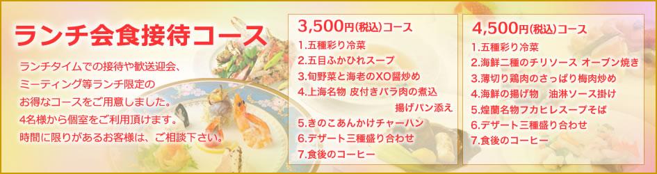 中国料理煌蘭横浜店ランチ会食接待コース