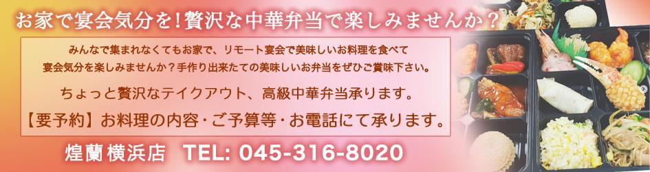 中国料理煌蘭横浜店テイクアウト