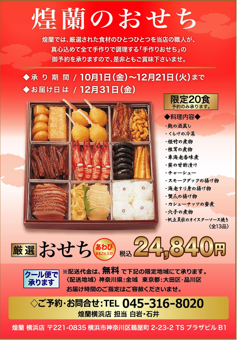 中国料理煌蘭横浜店おせち2022