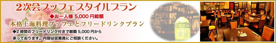 煌蘭横浜店ブライダル2次会ブッフェ