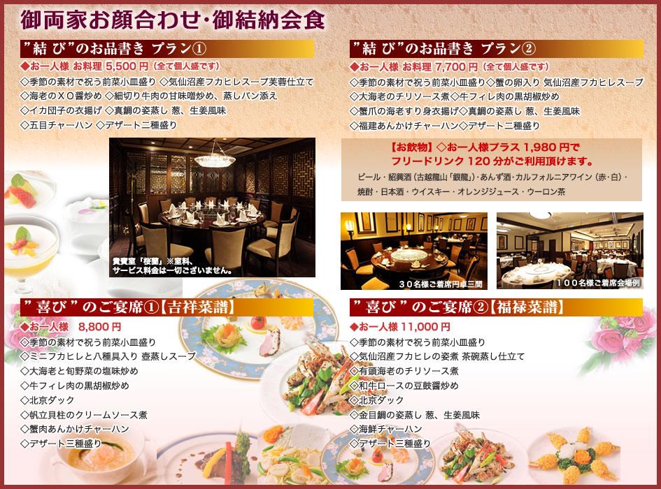 煌蘭横浜店ブライダル顔合わせ・結納会食