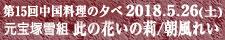 中国料理煌蘭横浜店イベント180526