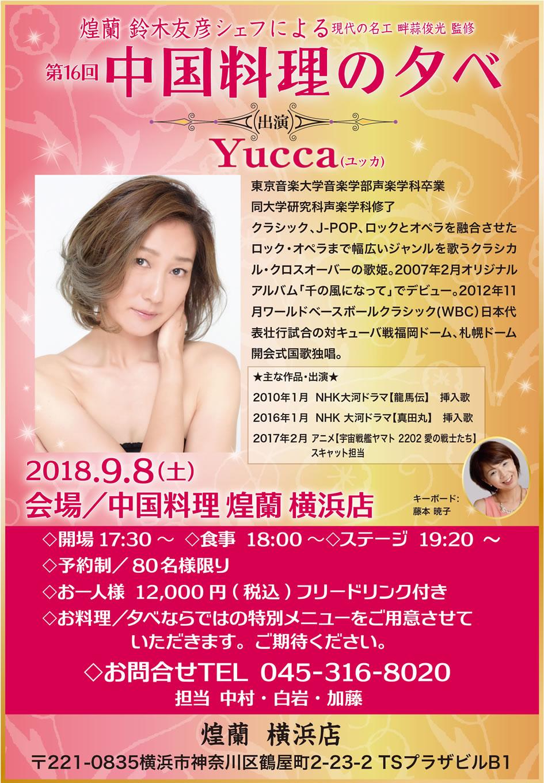 中国料理煌蘭横浜店イベント180908