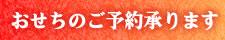 中国料理煌蘭横浜店おせち2018