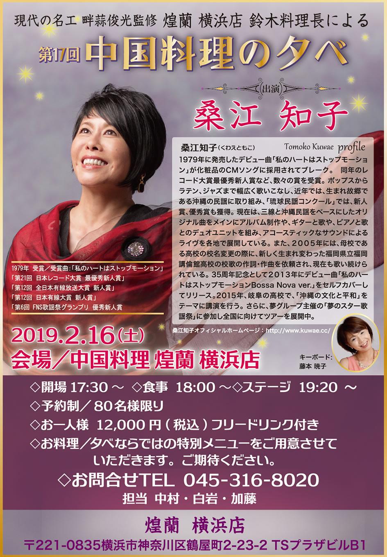 中国料理煌蘭横浜店イベント190216
