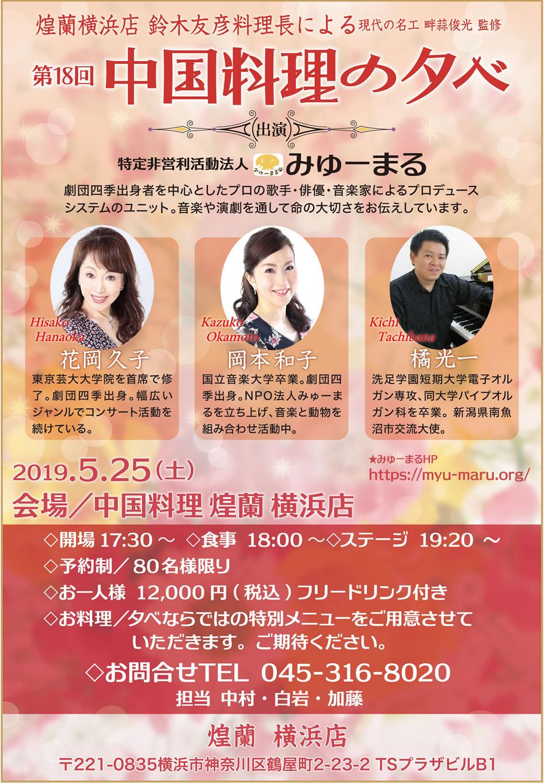 中国料理煌蘭横浜店イベント190525