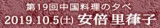 中国料理煌蘭横浜店イベント