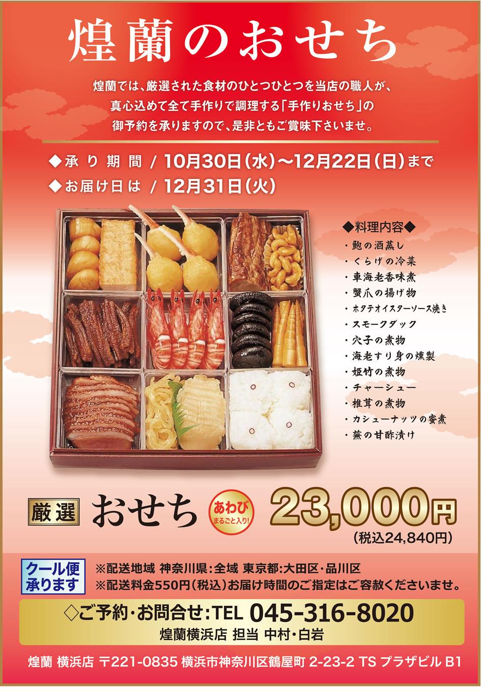 中国料理煌蘭横浜店おせち