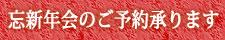 中国料理煌蘭横浜店忘年会