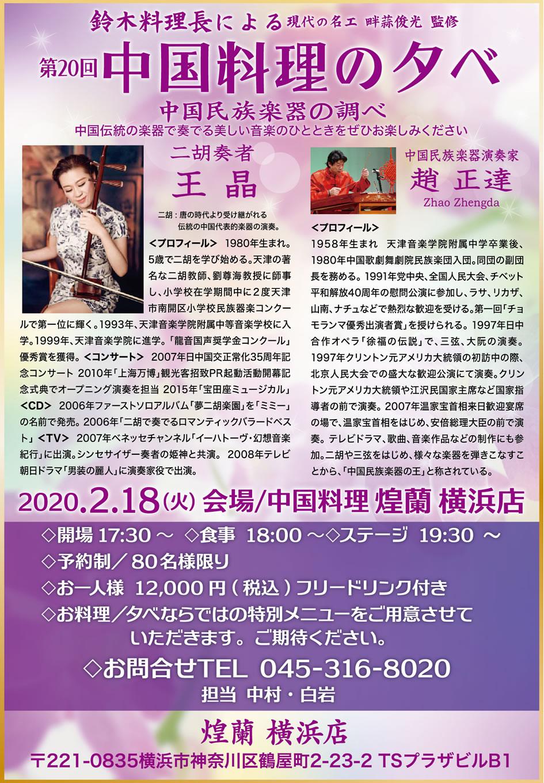 中国料理煌蘭横浜店イベント200218
