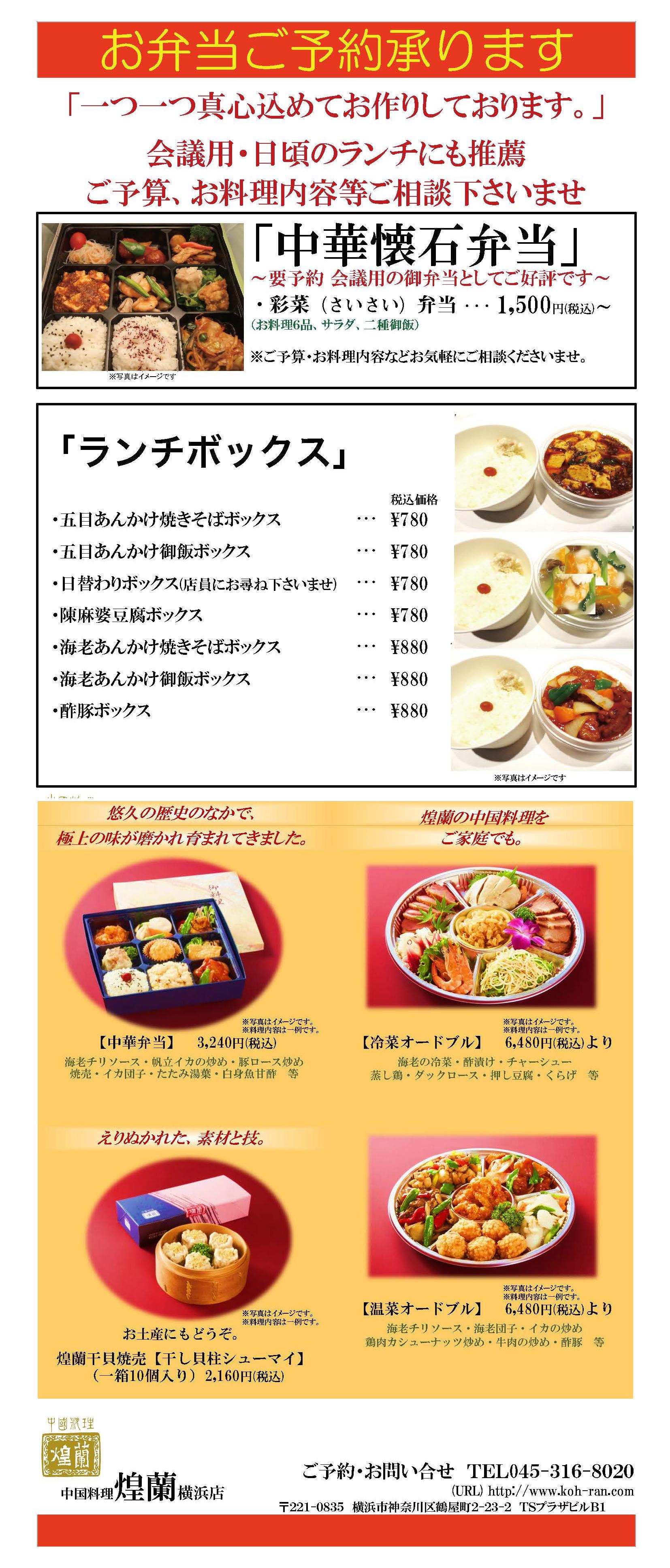 中国料理煌蘭横浜店お弁当