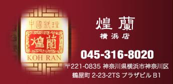 中国料理煌蘭横浜店