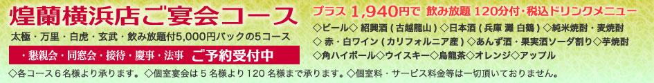 中国料理煌蘭横浜店宴会コース