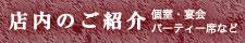 中国料理煌蘭横浜店店内の様子