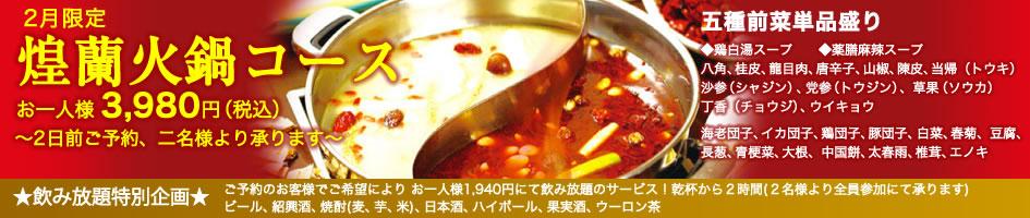 中国料理煌蘭横須賀店火鍋コース