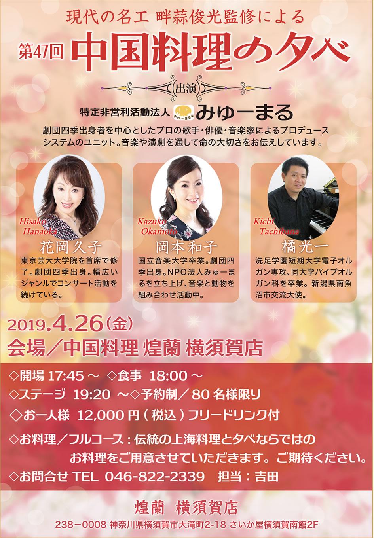 中国料理煌蘭横須賀店イベント190426
